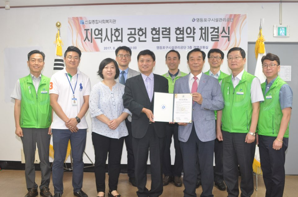 영등포구시설관리공단-신길종합사회복지관 사회공헌협력 협약 사진