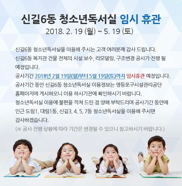 신길6동 청소년독서실 임시 휴관(2018. 2. 19. ~ 5. 19.) 사진