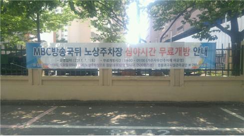 MBC방송국뒤 공영노상주차장 야간 무료개방 사진