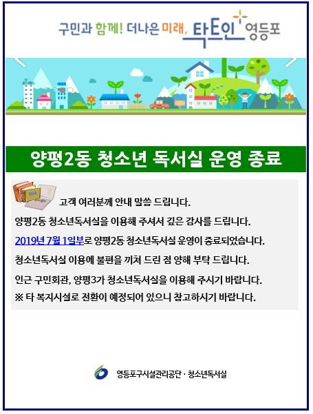 양평2동 청소년 독서실 운영 종료 안내 사진