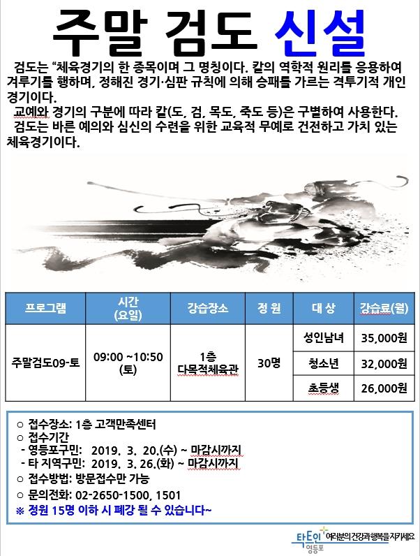 제1스포츠센터 생활체육(주말 검도) 신설 안내  사진