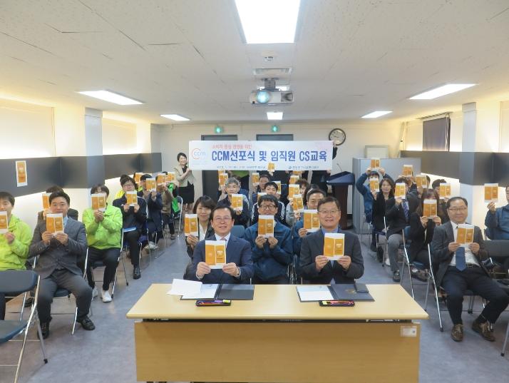 소비자중심경영(CCM)선포식 사진