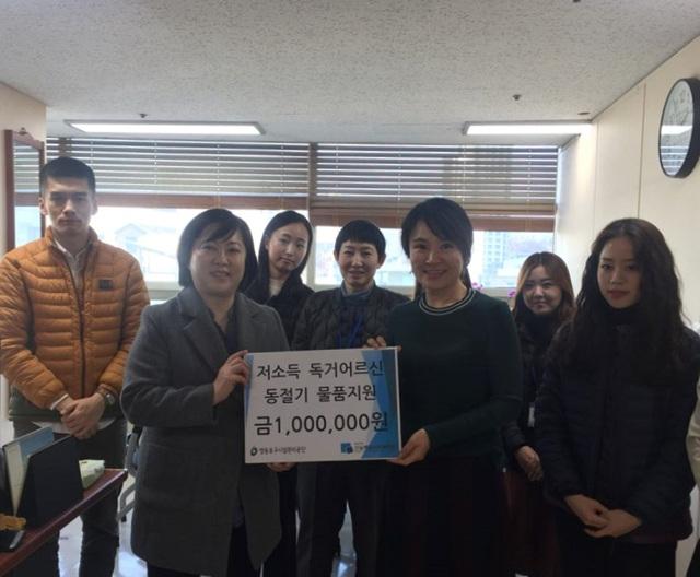 신길종합사회복지관에 기부금 전달 사진
